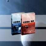 《哨兵》太联三校版·卷1&2