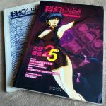 科幻Cube《太空堡垒中国25年》专辑